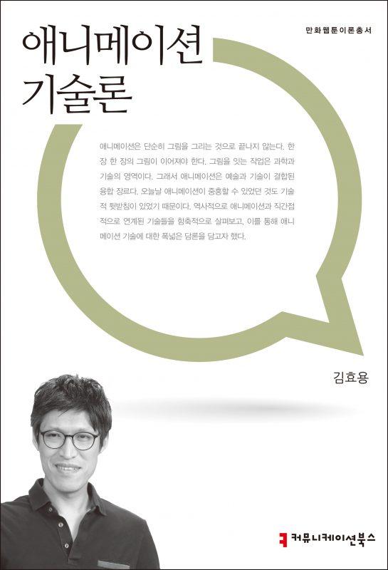애니메이션기술론_앞표지_초판1쇄_ok_20171205