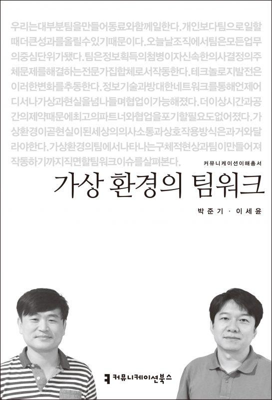 가상환경의팀워크_앞표지_초판1쇄_ok_20171214