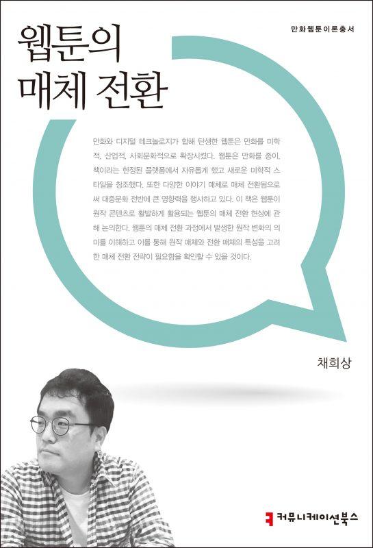 웹툰의매체전환_앞표지_초판1쇄_ok_20171205