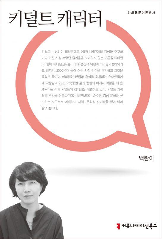 키덜트캐릭터_앞표지_초판1쇄_ok_20171205