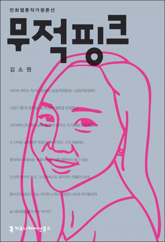 무적핑크_앞표지_초판1쇄_ok_20171204