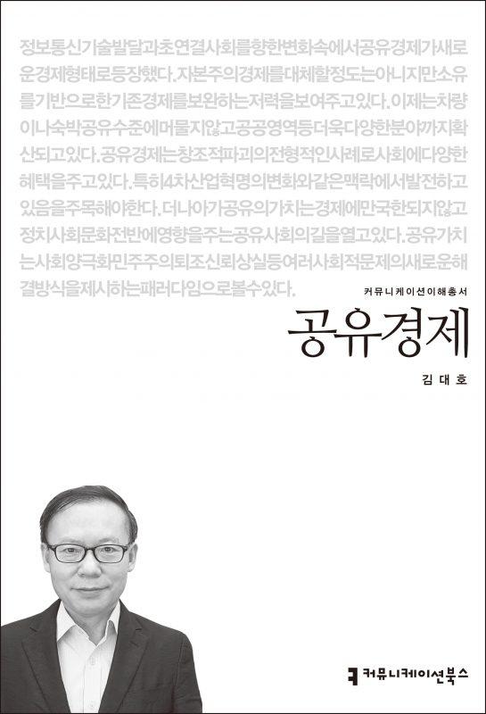 공유경제_앞표지_초판1쇄_ok_20171215