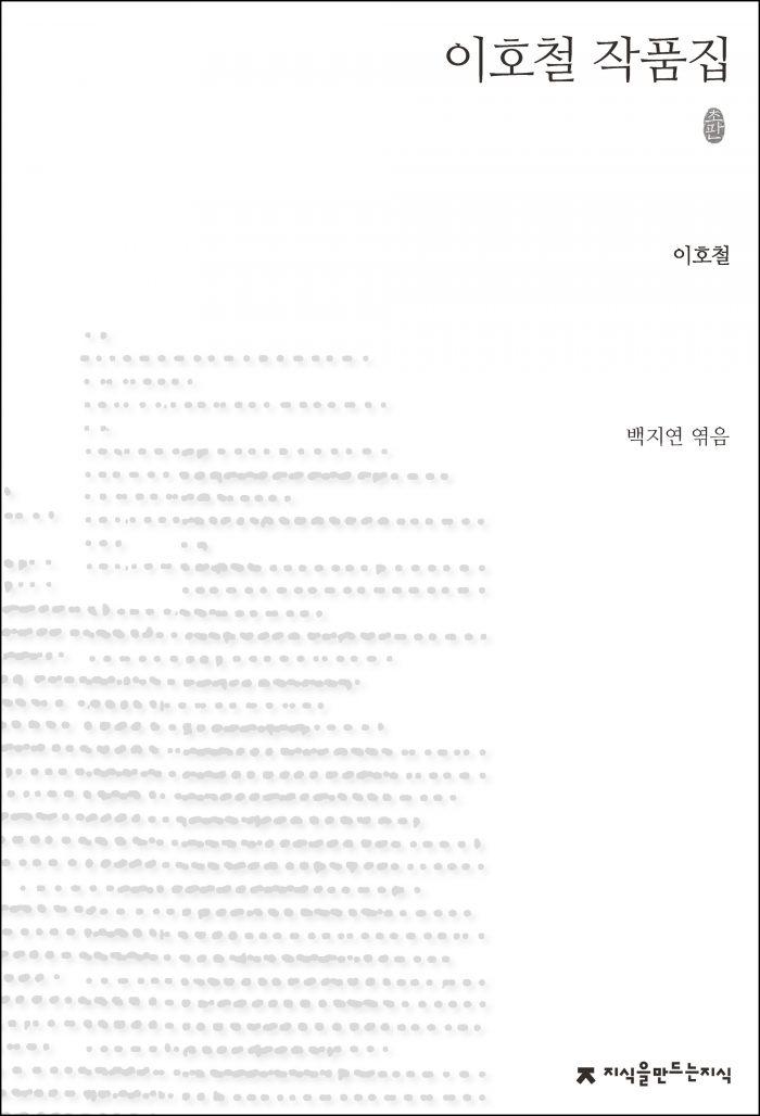 이호철 작품집_표지