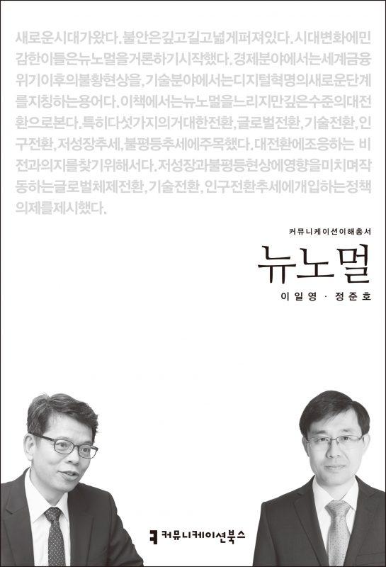 뉴노멀_앞표지_초판1쇄_ok_20171127