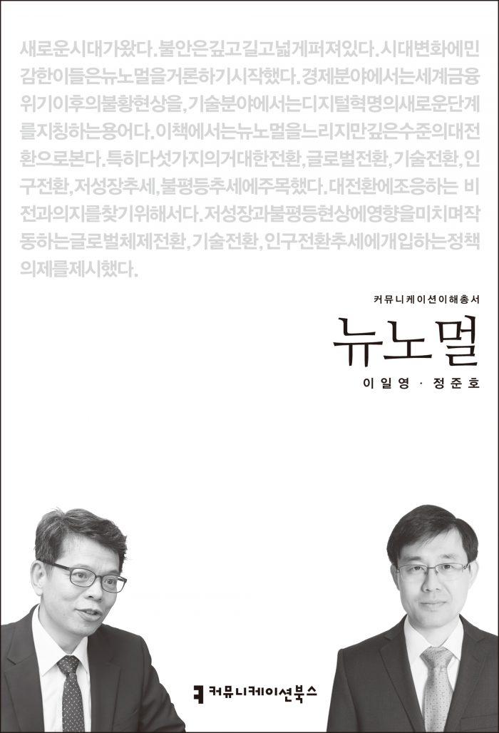 뉴노멀_표지