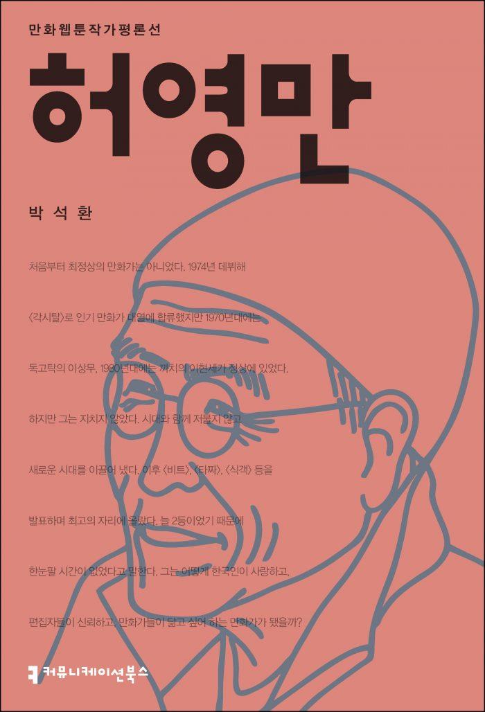 허영만_표지