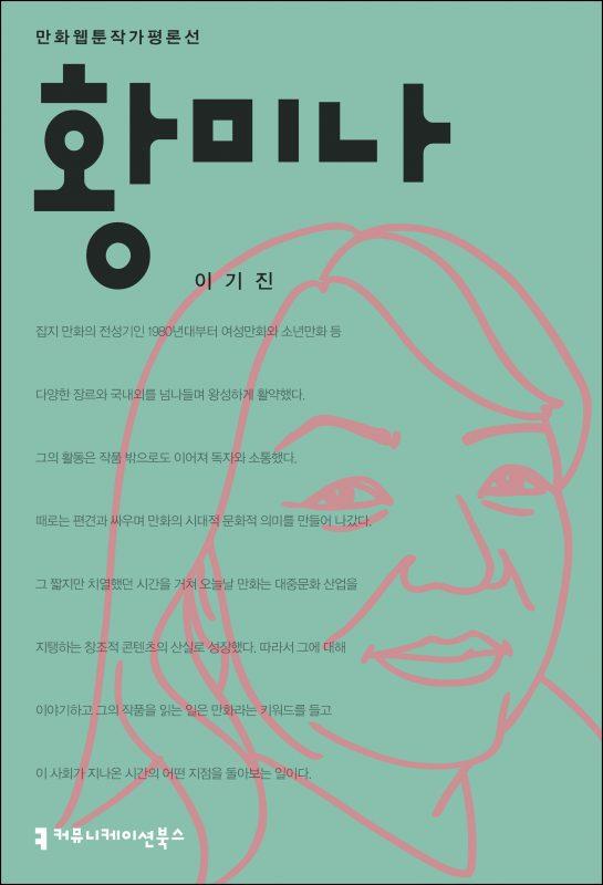 황미나_앞표지_초판1쇄_ok_20171204