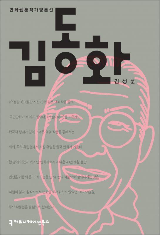김동화_앞표지_초판1쇄_ok_20171204