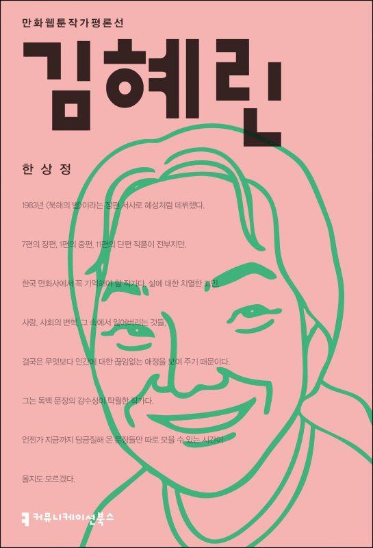 김혜린_앞표지_초판1쇄_ok_20171204