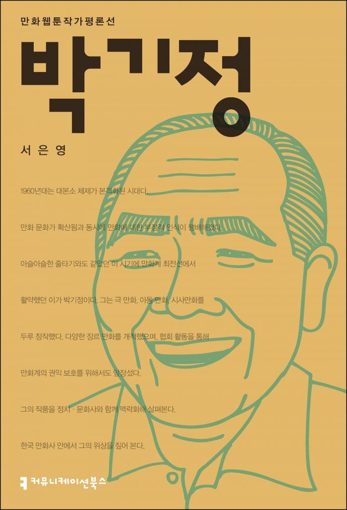 박기정_표지