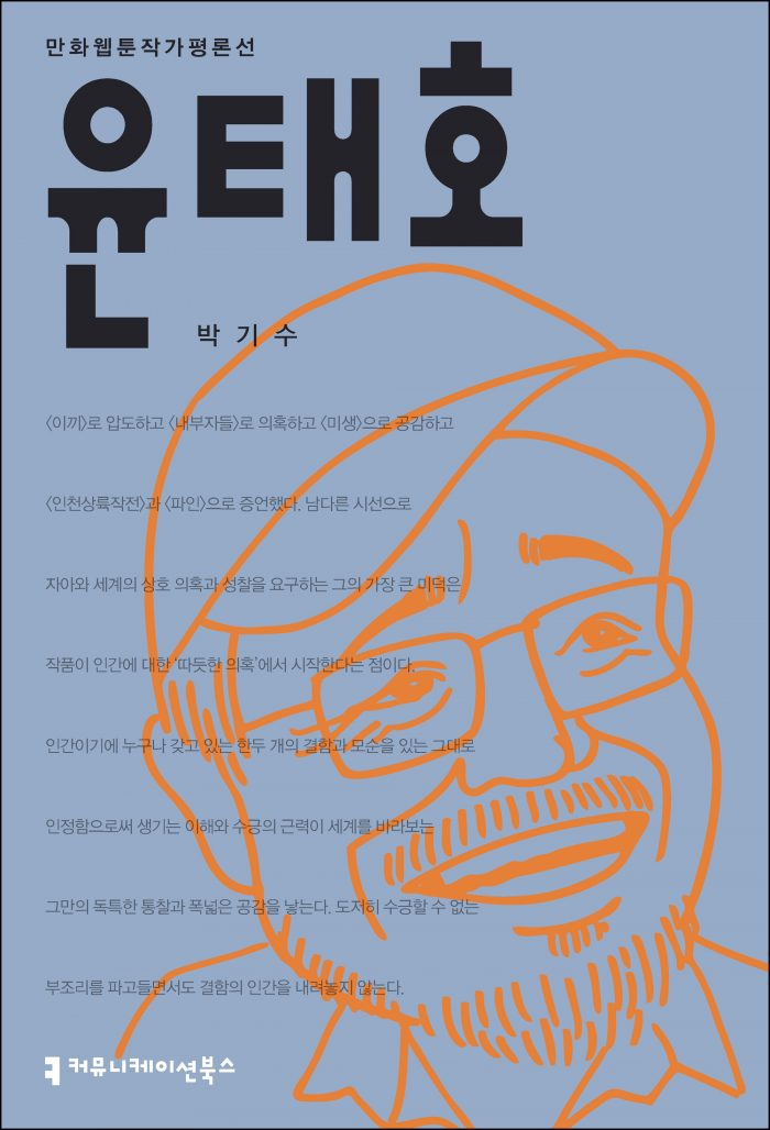 윤태호_표지