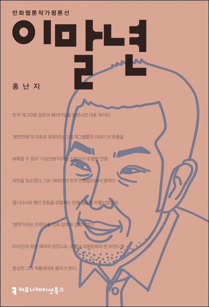 이말년_표지