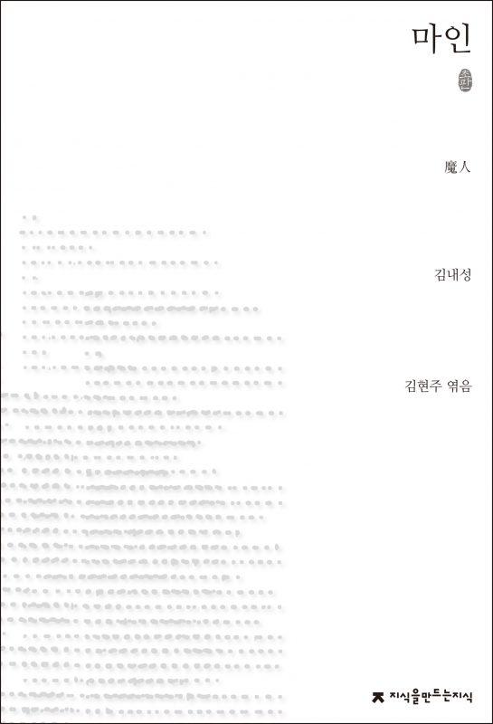 마인_앞표지_1판1쇄_ok_20171128