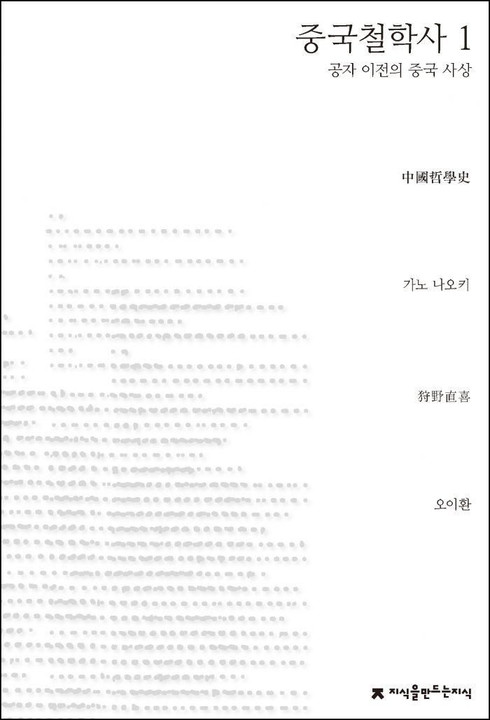 중국철학사_표지