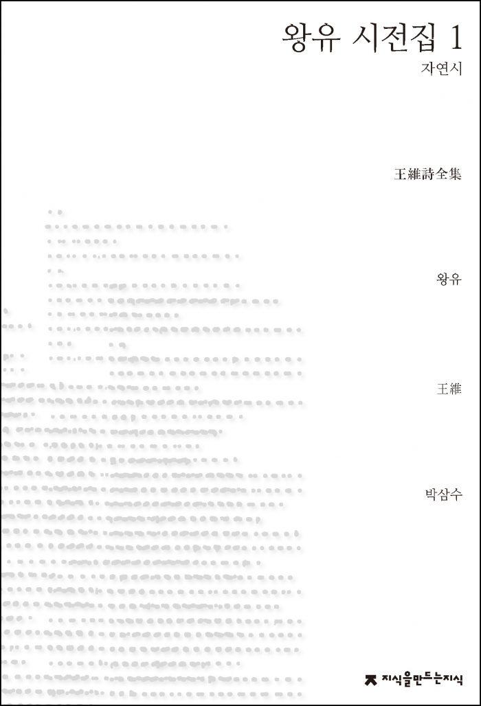 왕유 시전집_표지