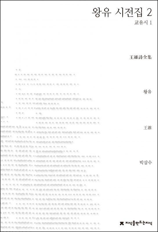 왕유시전집2_앞표지_1판1쇄_ok_20171205
