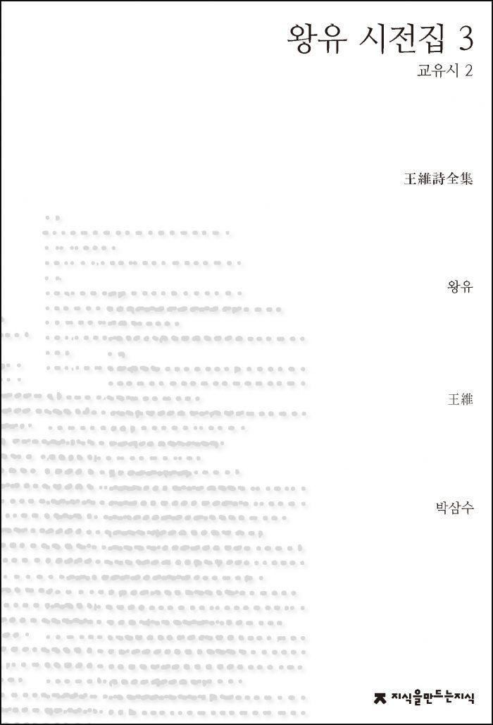왕유시전집3_앞표지_1판1쇄_ok_20171205