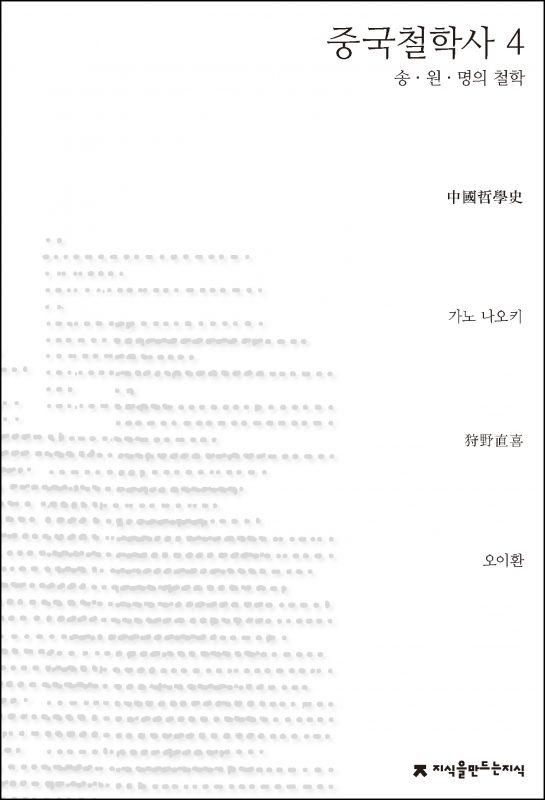 중국철학사4_앞표지_1판1쇄_ok_20171205