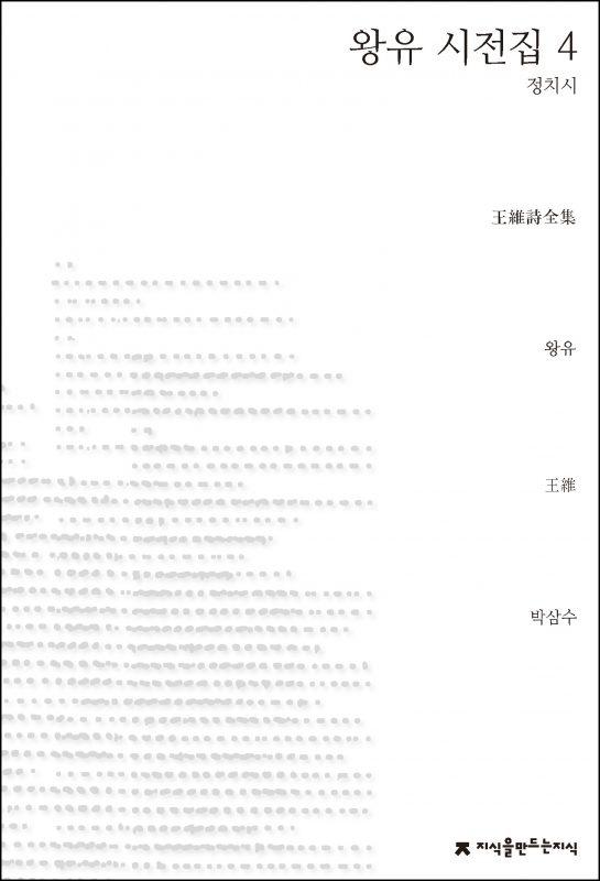 왕유시전집4_앞표지_1판1쇄_ok_20171205