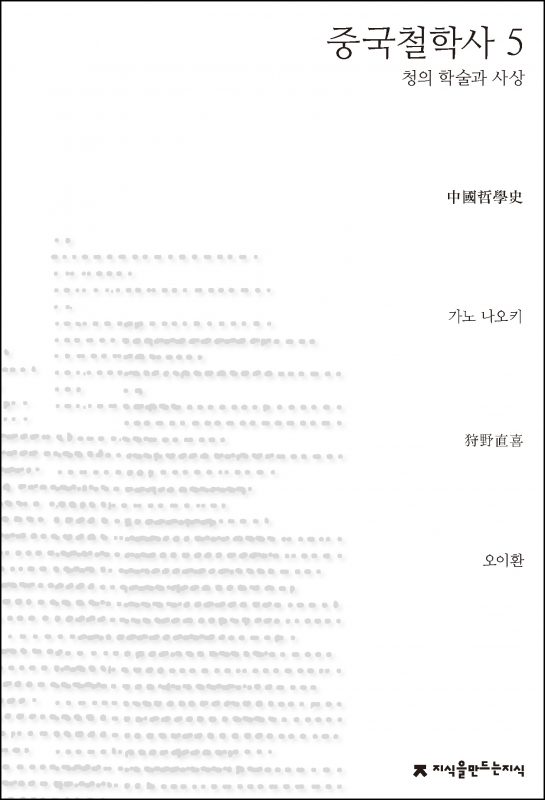 중국철학사5_앞표지_1판1쇄_ok_20171205