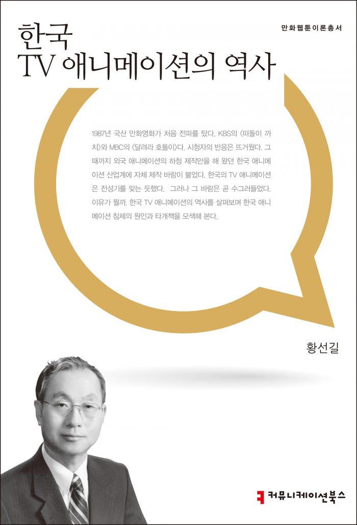 한국 TV 애니메이션의 역사_표지
