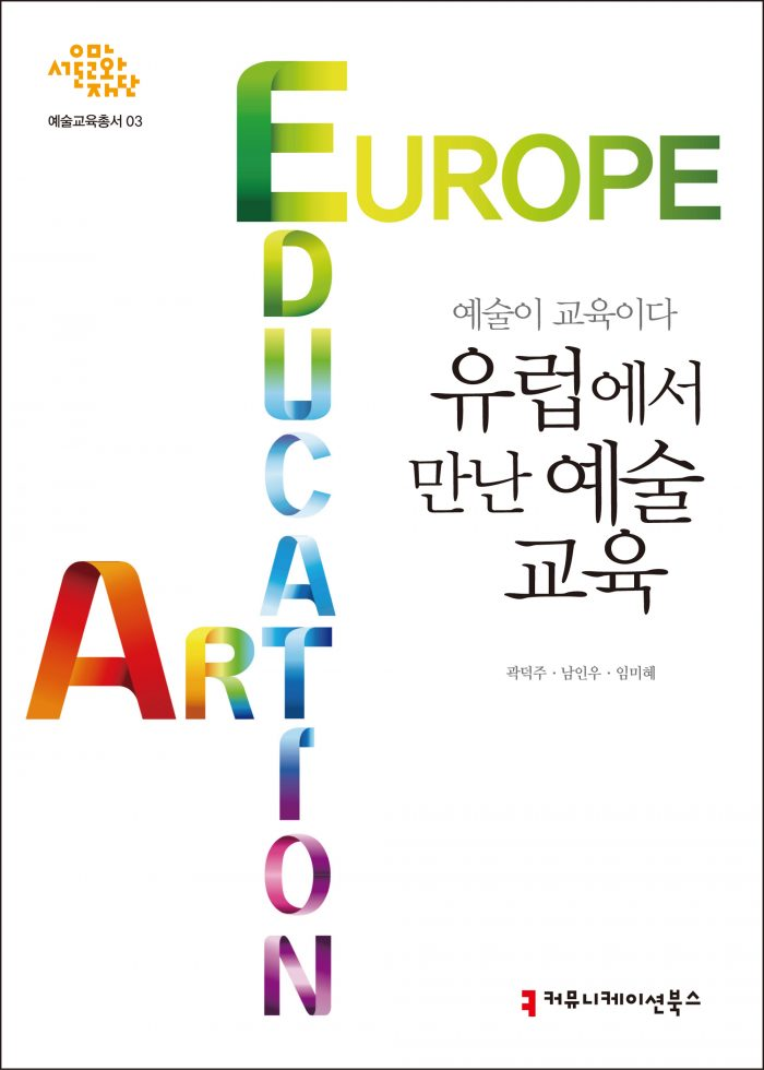 예술이 교육이다: 유럽에서 만난 예술교육_표지