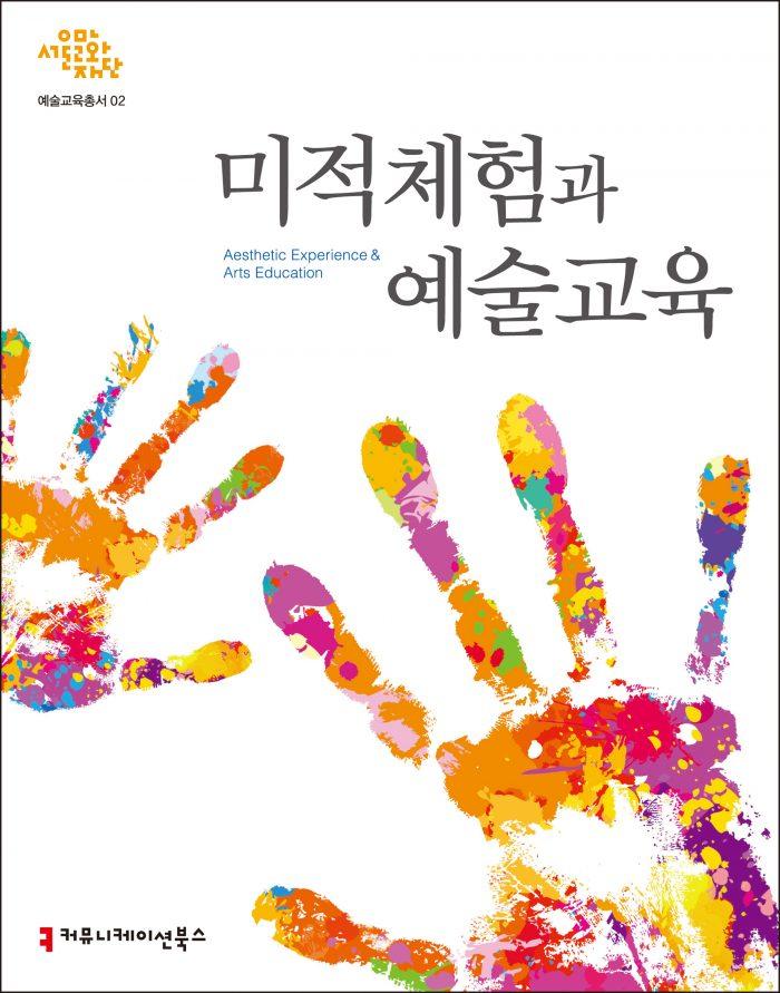 미적 체험과 예술교육_표지