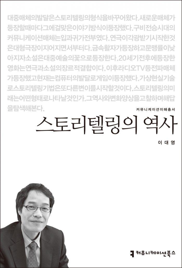 스토리텔링의 역사_표지