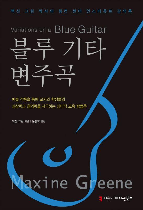 블루기타변주곡_앞표지_초판1쇄_ok_20171031