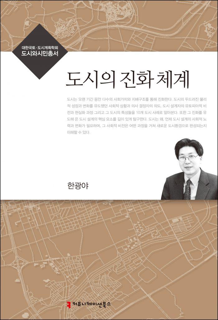 도시의 진화 체계_표지