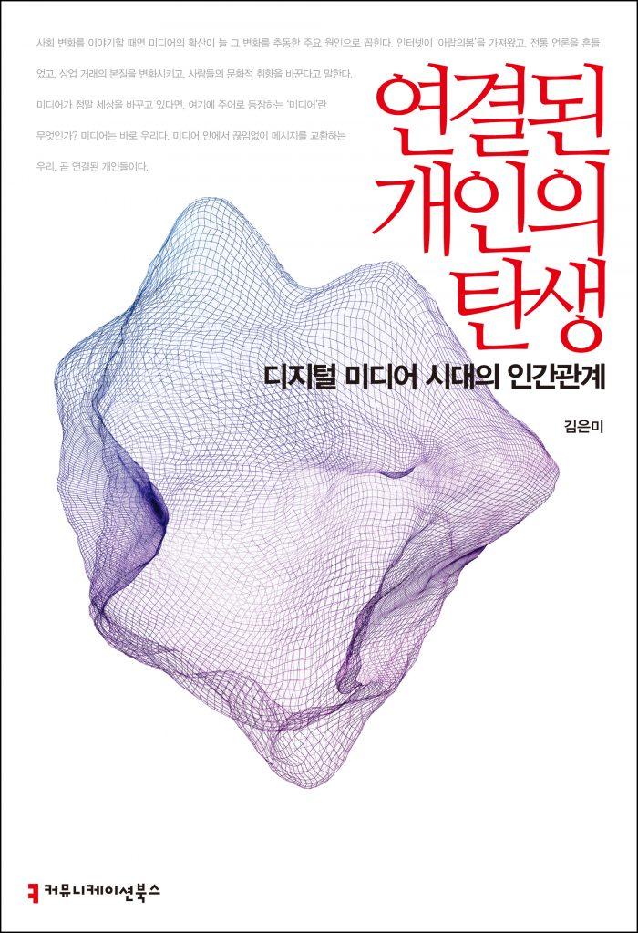 연결된개인의탄생_앞표지