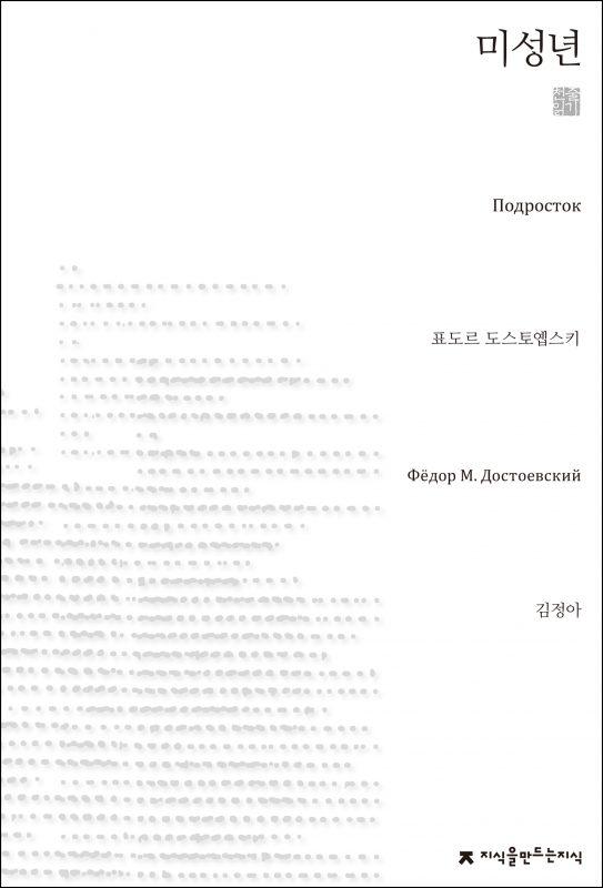 미성년천줄읽기_앞표지_1판1쇄_ok_20180205