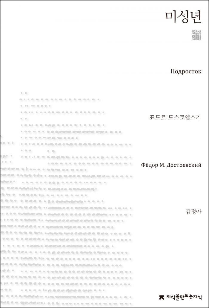 미성년 천줄읽기_표지