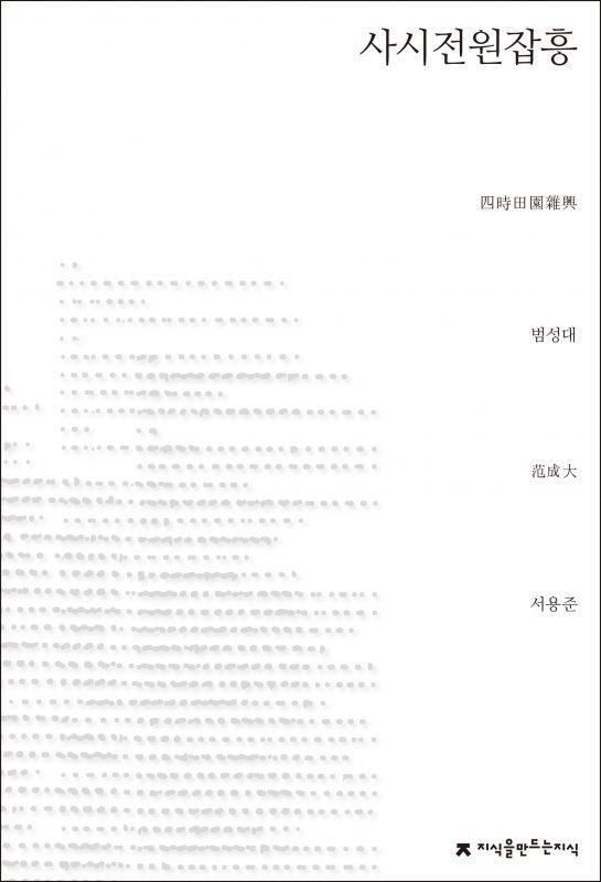 사시전원잡흥_앞표지_1판1쇄_ok_20180206