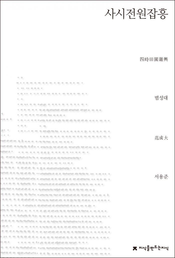 사시전원잡흥_표지