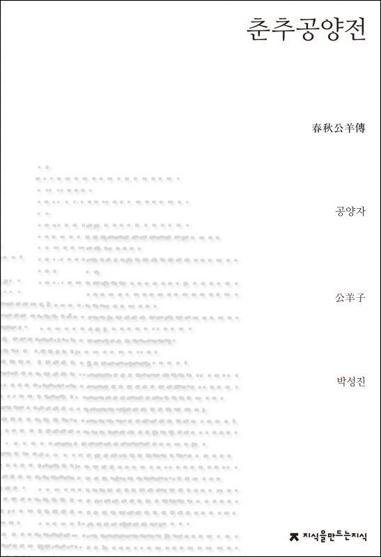 춘추공양전_앞표지_1판1쇄_ok_20180130