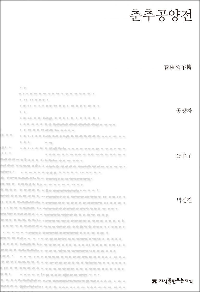 춘추공양전_표지