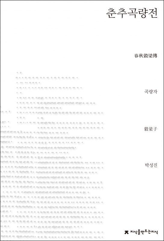 춘추곡량전_앞표지_1판1쇄_ok_20180130