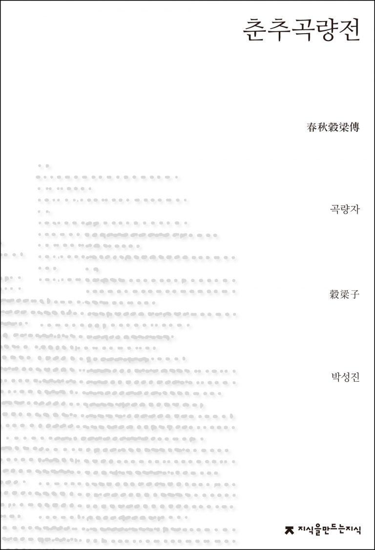 춘추곡량전_표지