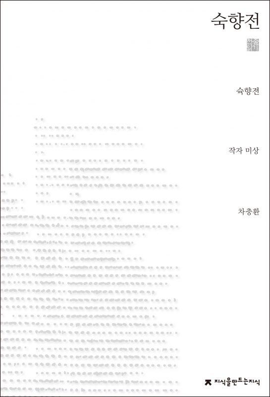 숙향전_앞표지_1판1쇄_ok_20180201