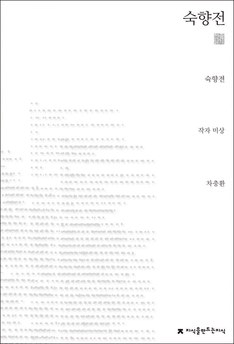 숙향전 천줄읽기_표지