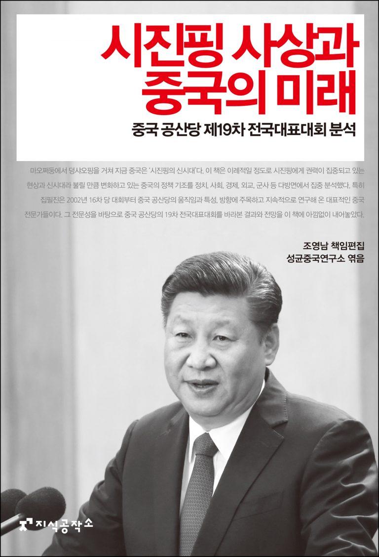 시진핑 사상과 중국의 미래 : 중국 공산당 제19차 전국대표대회 분석_표지