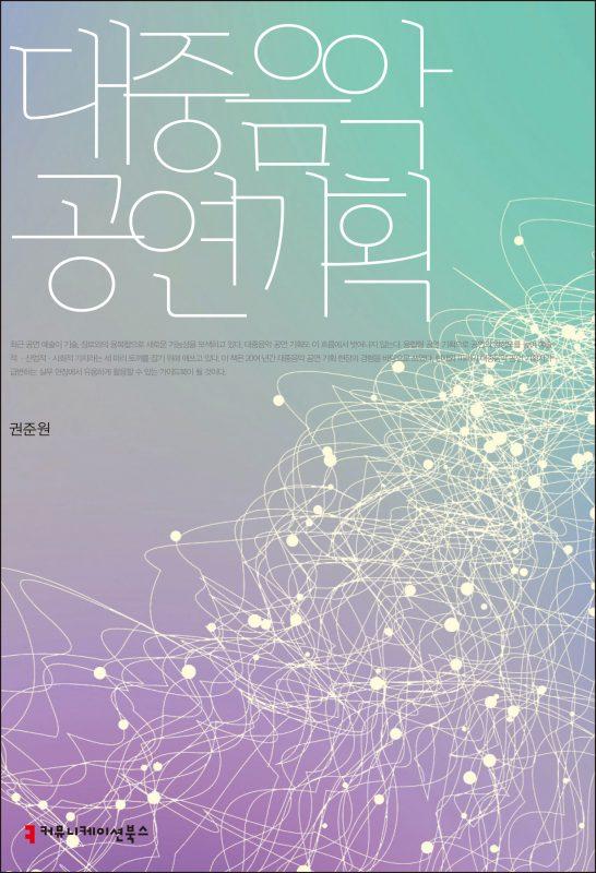 대중음악공연기획_앞표지_08030_20180327