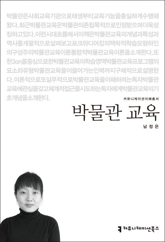 박물관교육_앞표지_08032_20180320