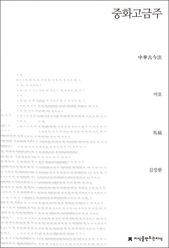 중화고금주_앞표지_20715_20180306