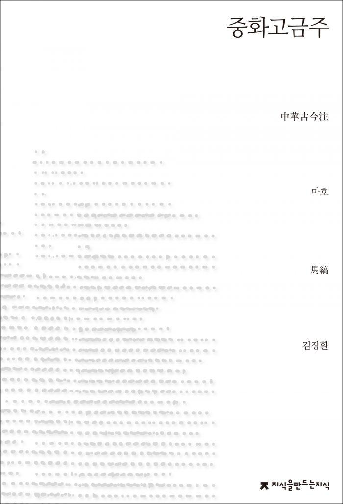 중화고금주_표지
