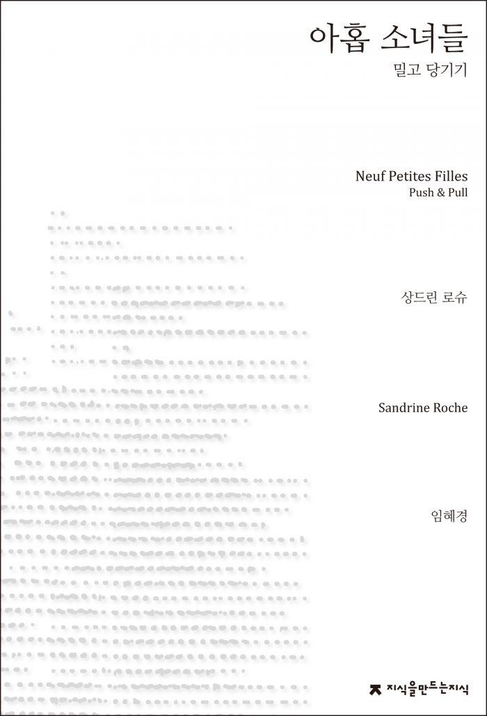 아홉소녀들_앞표지_20716_20180319