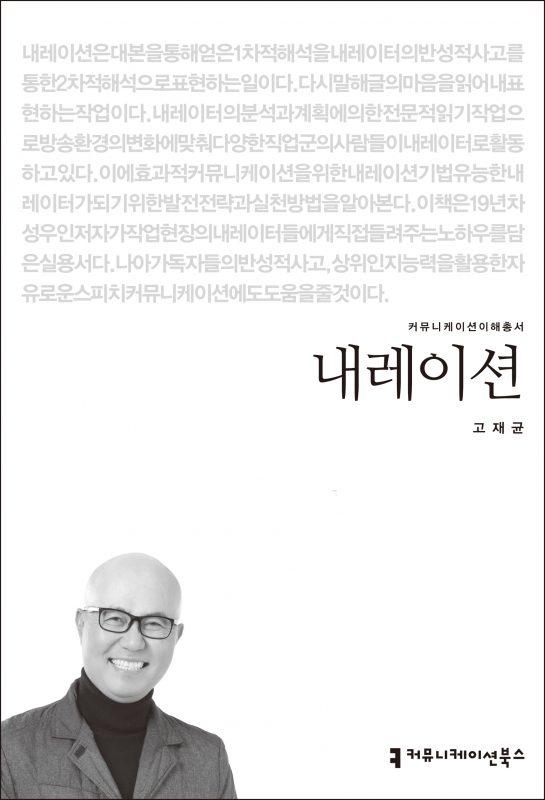 내레이션_앞표지_08034_20180323