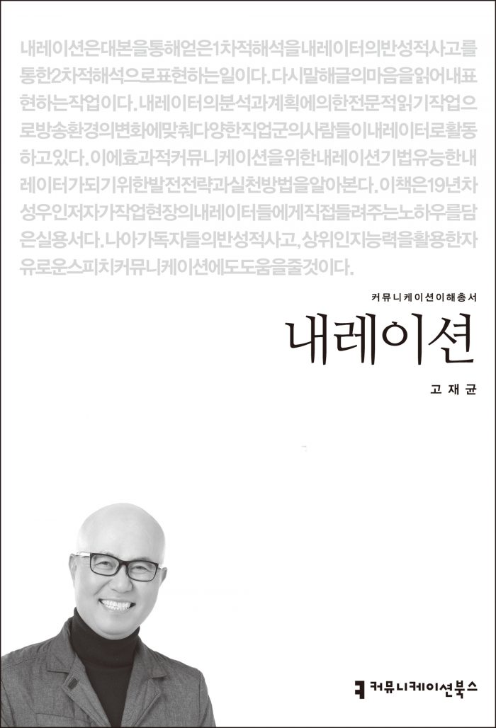 내레이션_표지