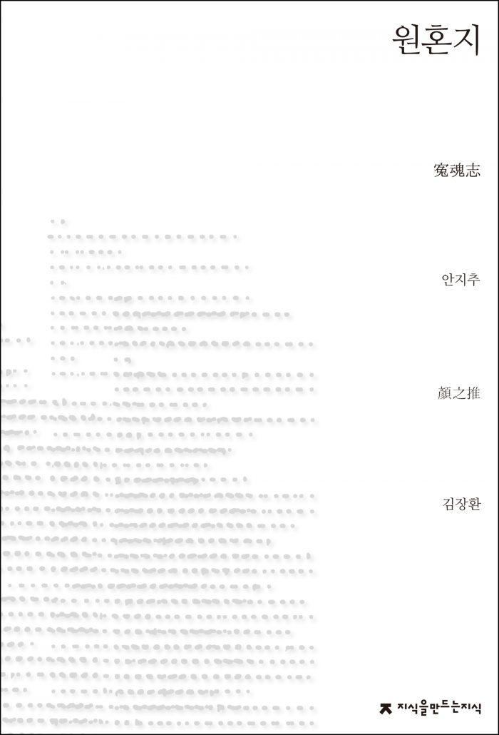 원혼지_표지